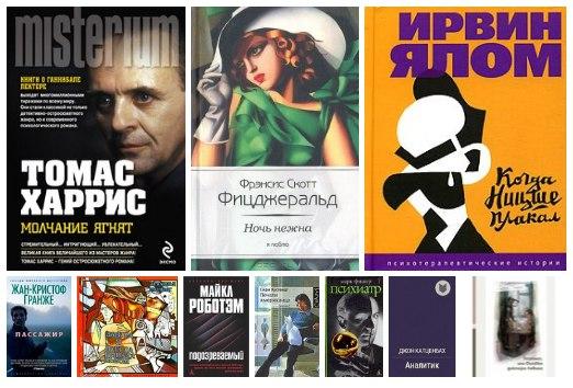 10 книг где главный герой психолог или психиатр