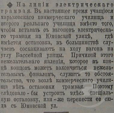 Этот день 100 лет назад. 16 (03) октября 1912 года