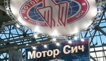Поставки двигателей АИ-222 в РФ прекращены в 2014г., – ПАО «Мотор Сич»