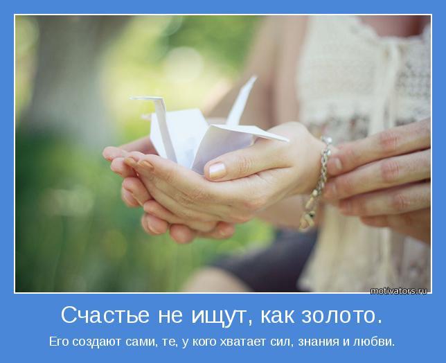 Счастье создаем своими руками