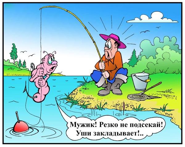 рыбацкие шутки слушать