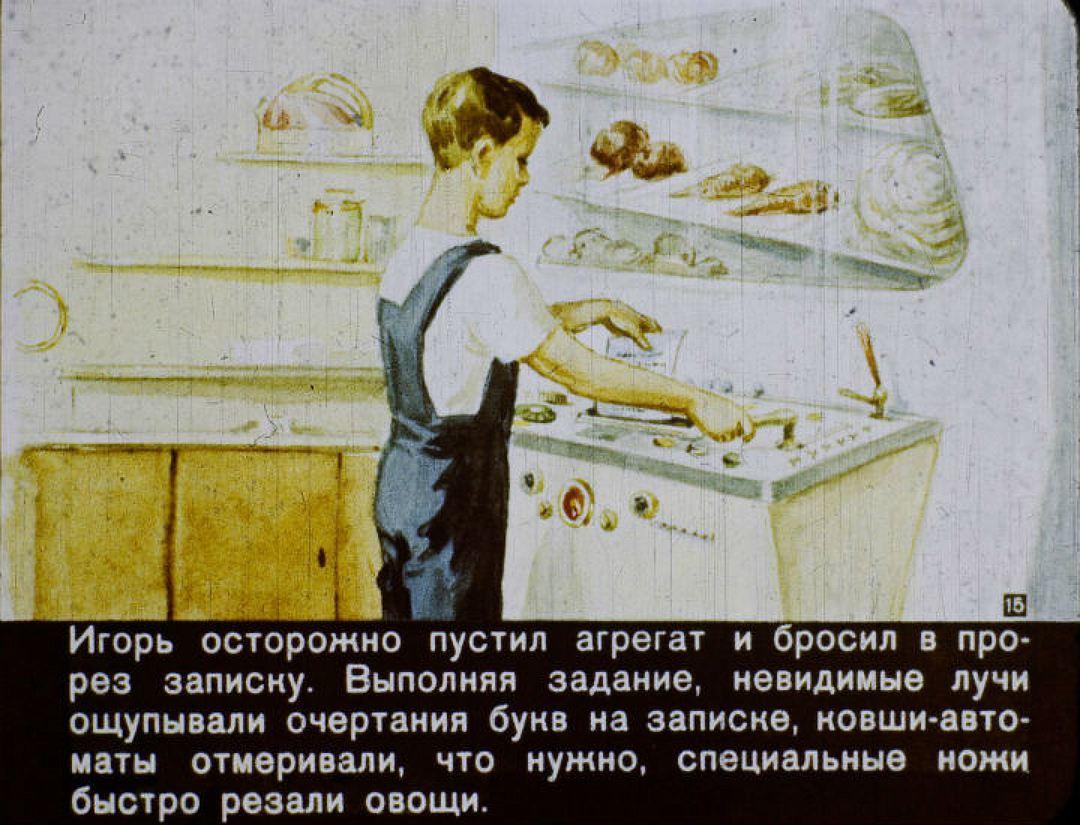 Кухонные комбайны по-прежнему не умеют читать. Фото: vk.com/id2118125.