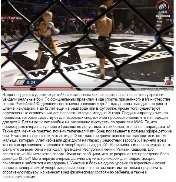 В Грозном прошли поединки по правилам ММА с участием детей Кадырова