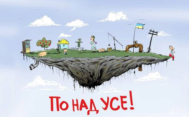 Когда последний ватник уйдёт из Украины...
