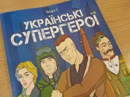 Украинская альтернативная история с закосом под литературу