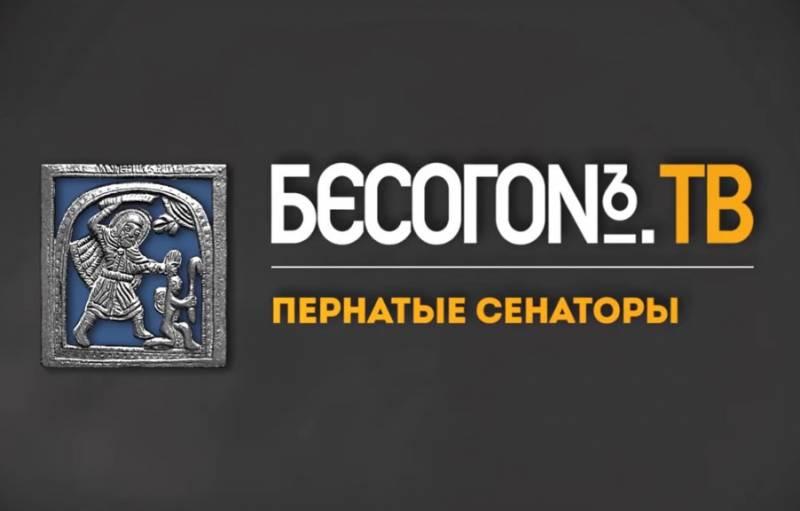 БесогонТВ: Пернатые сенаторы