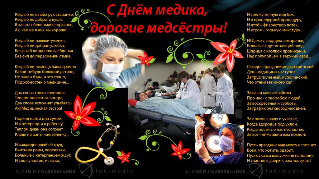 Поздравления для медсестры с днем рождения