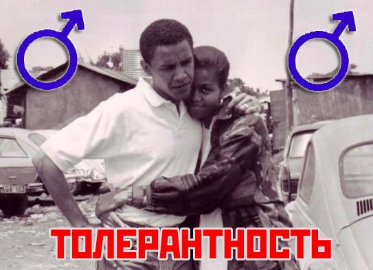 Обама женат на транссексуале Мишель?