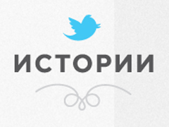 Twitter стал коллекционировать истории о микроблогерах