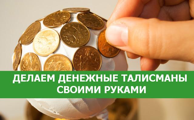 Как сделать денежный талисман самой