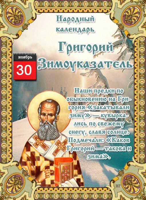 Григорий Зимоуказатель Приметы картинка