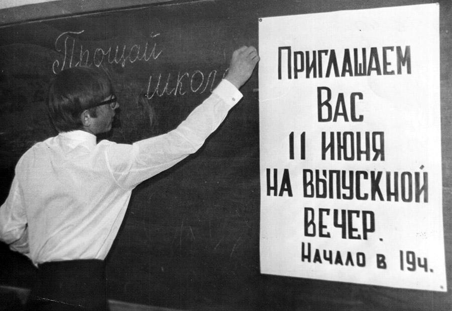 История выпускного бала