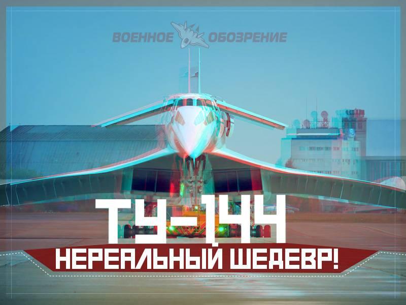 Ту-144. Нереальный шедевр!