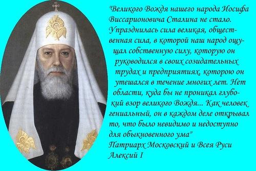 Церковь и Сталин
