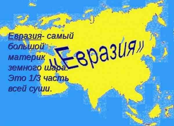 Россия и Евразия, декабрь (Ч. 1). Всё, что происходит здесь, касается нас напрямую.