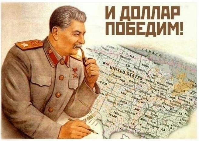 А ведь Сталин однажды уже по…