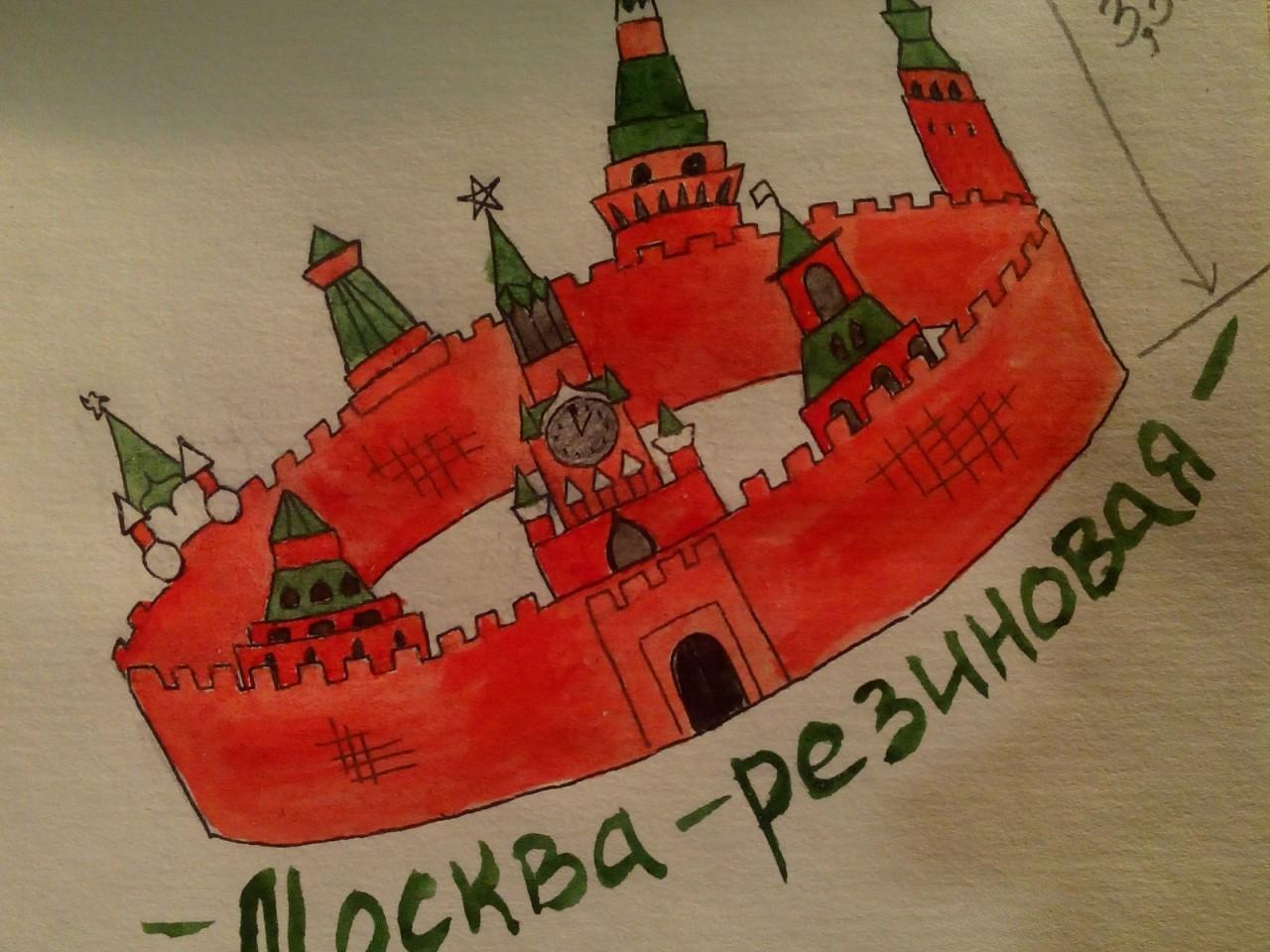 Москва теперь резиновая!!!