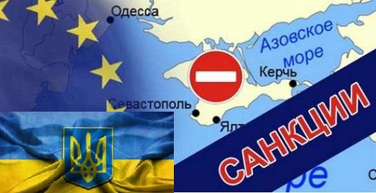 Украина присоединилась кевропейским санкциям против Крыма