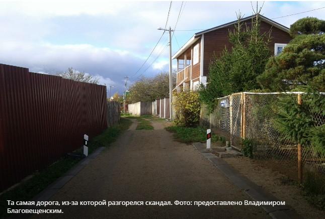 В Ярославской области чиновники заставляют пенсионера разобрать отремонтированную дорогу