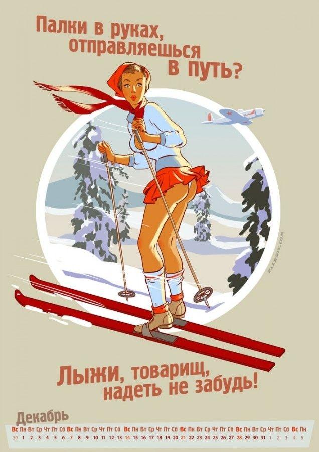 Pin Up Сочи 2014. Календарь