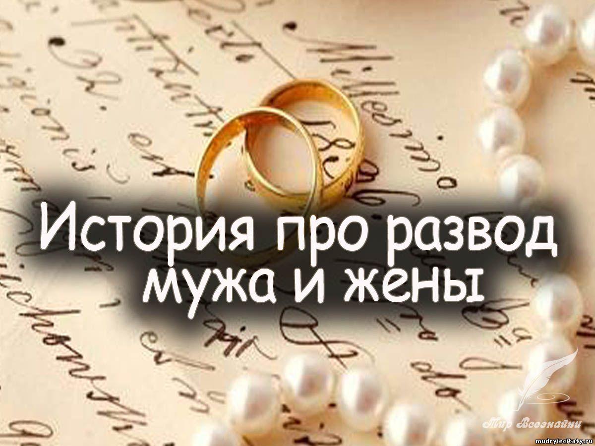 История про развод мужа и жены