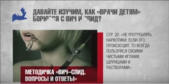 Российские подонки распространяют среди детей мерзость европейско-американской мрази