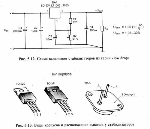 Схема включения им кр142ен22а