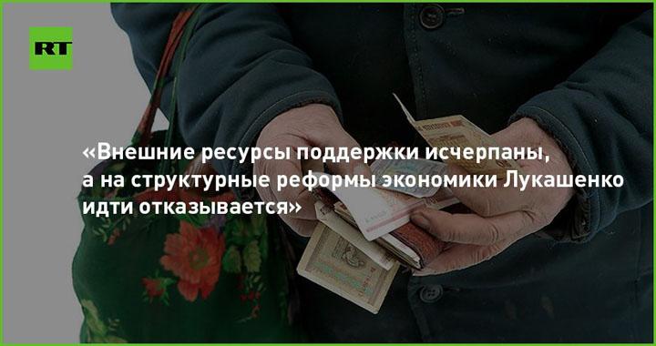 Денег - меньше, цены - выше: почему белорусское экономическое чудо оказалось мифом