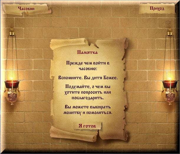 Виртуальная часовня Матроны Московской и всех святых