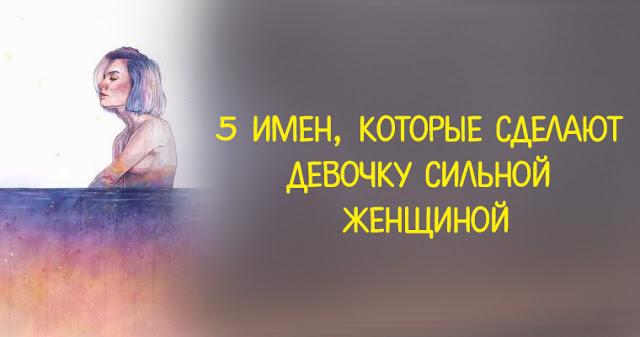5 имен, которые сделают девочку сильной женщиной