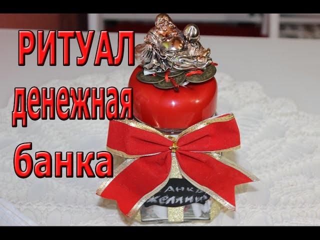 Ритуал на деньги «Денежная банка».