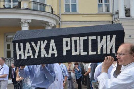 Без науки у России не будет …