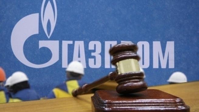 Почему решение Стокгольмского арбитража это победа «Газпрома»