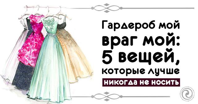 Гардероб мой - враг мой: 5 вещей, которые лучше никогда не носить