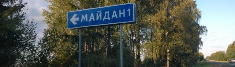 На прошлой неделе окончательно рассыпались в прах «идеалы Майдана»