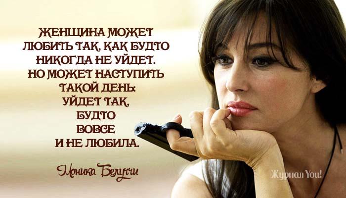 20 цитат Моники Беллуччи о женственности, жизни и любви
