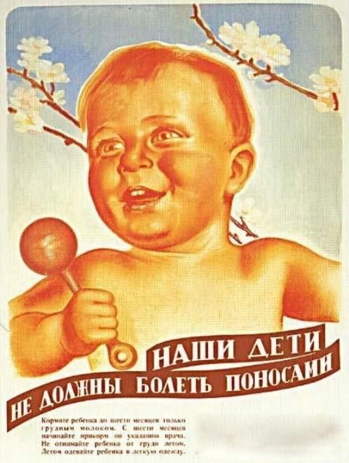 18. Советы в стиле Малышевой СССР, плакаты, призыв, реклама