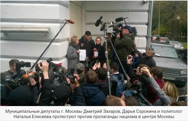 Возмущённые москвичи ликвидировали фотовыставку, героизирующую украинских карателей
