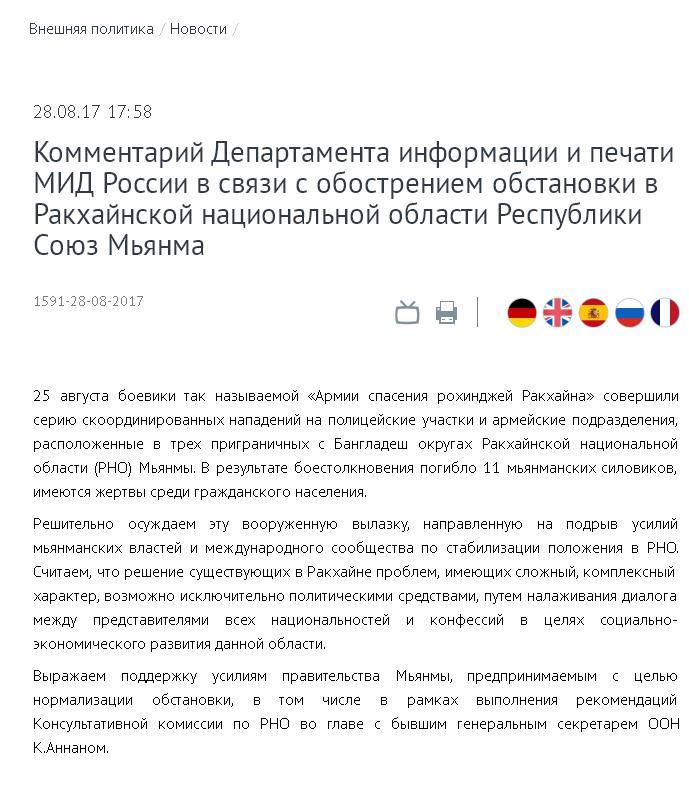 Кадыров пригрозил выступить против России в случае поддержки «шайтанов» в Мьянме