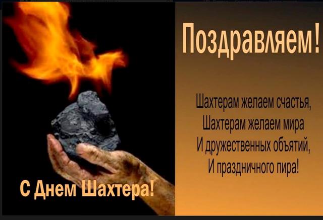 Поздравление с Днём шахтёра  горнякам  всех бывших советских республик!