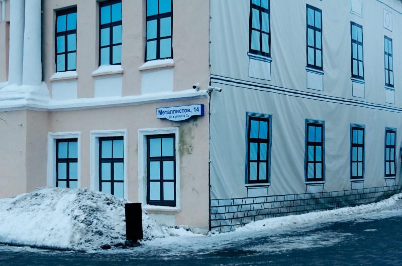 Дом на улице Металлистов, город Тула