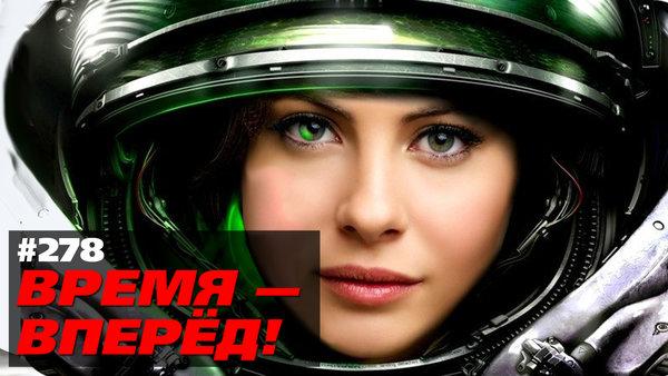 России есть чем ответить на «Теслу» в космосе (Время-вперёд! #278)