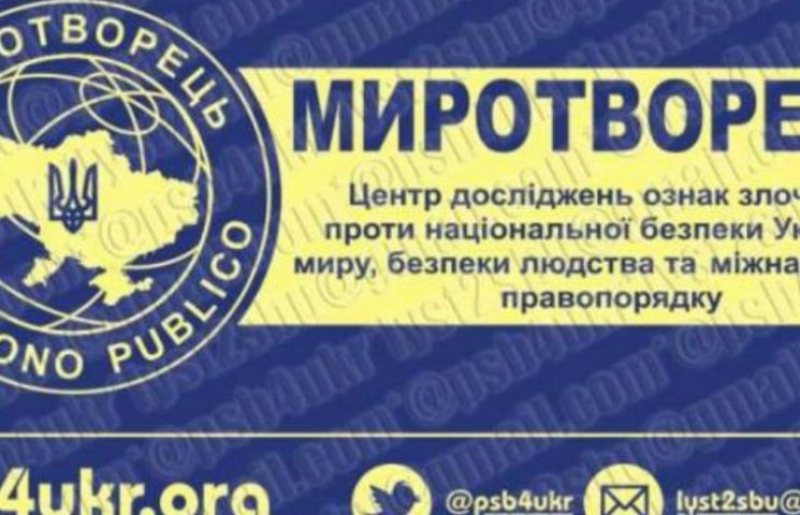 В базу «Миротворца» внесены имена очередных российских актеров