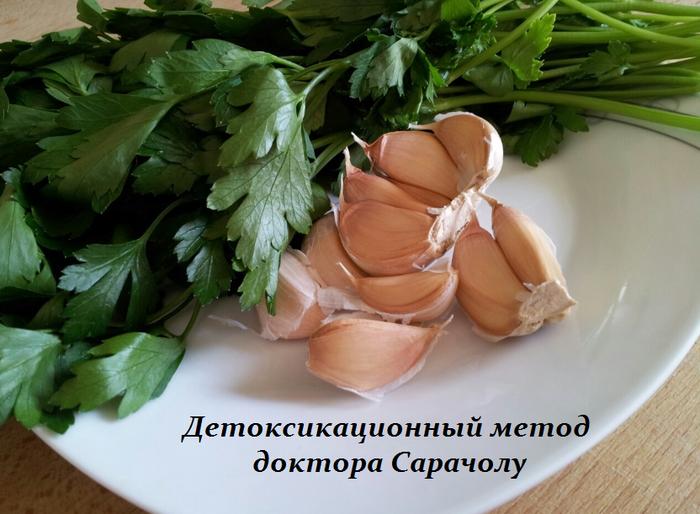 2749438_Detoksikacionnii_metod_doktora_Saracholy (700x514, 509Kb)