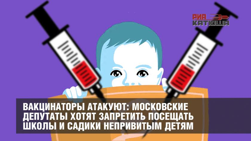 Вакцинаторы атакуют: московские депутаты хотят запретить посещать школы и садики непривитым детям