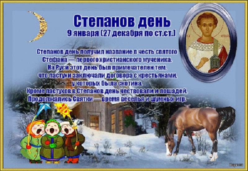 9 января — Народный праздник ,,Степанов день».