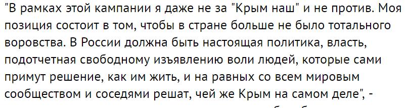 Чей Крым – мнение кандидата в президенты РФ Ксении Собчак