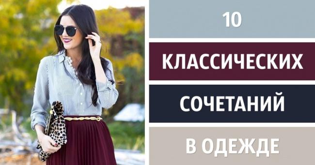 10классических сочетаний водежде для создания идеального образа