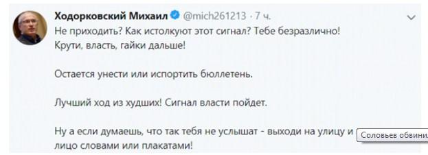 Владимир Соловьёв про сбежавшего Ходорковского  и его высказываниях по поводу митингов