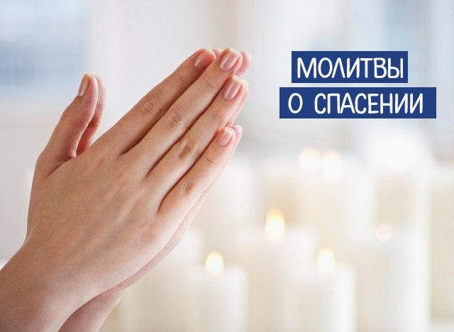 Молитвы о спасении...